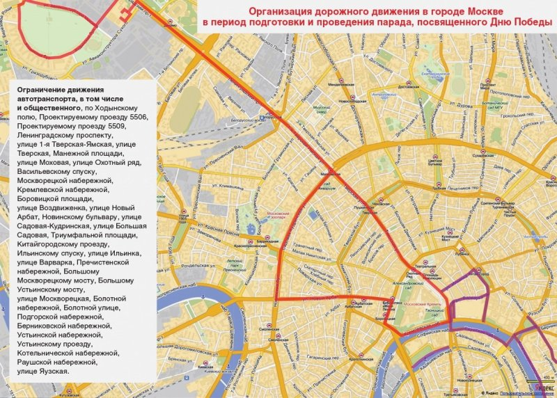 Движение транспорта в Москве с
