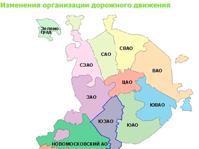 Москвы изменится схема
