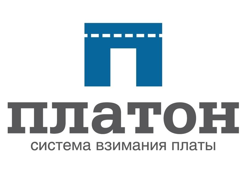 С 15 апреля разовые маршрутные карты для пользователей системы «Платон» будут отменены