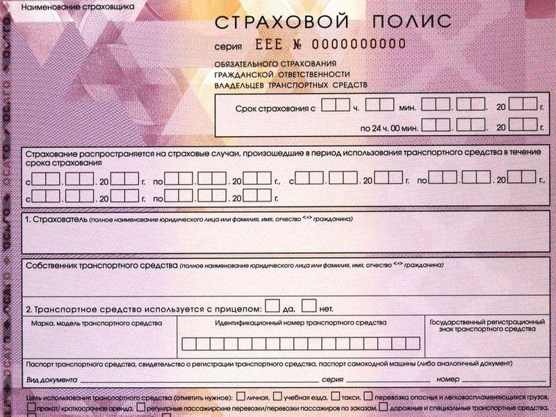 Штраф заезду без полиса ОСАГО посоветовали увеличить сразу в10 раз