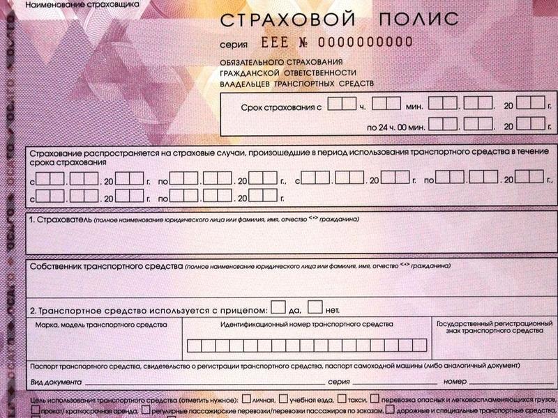 «Единый агент» поОСАГО заработал в14 областях Российской Федерации