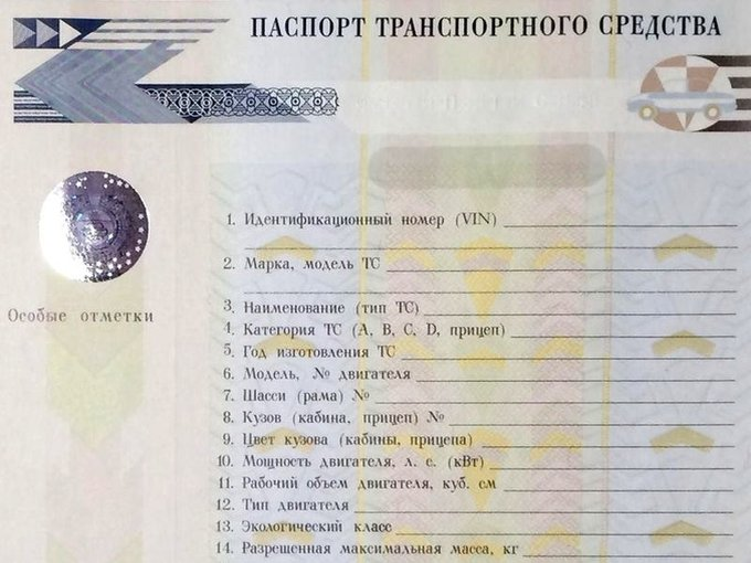Слета 2018 в РФ перестанут выдавать бумажные ПТС— МВД