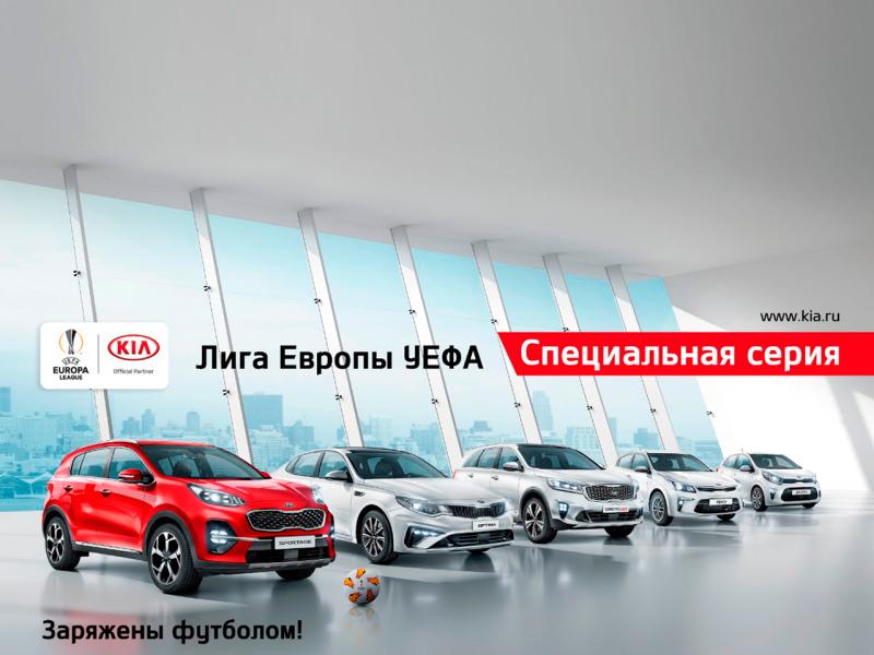Бренд Кия подготовил для Российской Федерации «футбольные» версии собственных авто